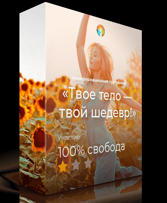 Твое тело —шедевр, 100% свобода